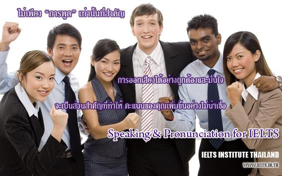 IELTS-SPEAKING-HEADER